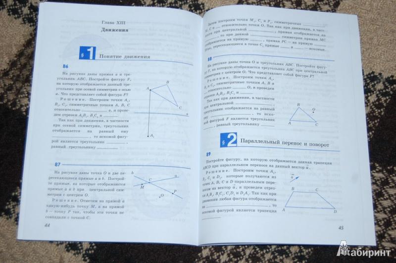 Атанасян геометрия рабочая тетрадь скачать 8 класс