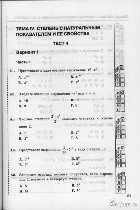 Алгебра тесты 7 класс