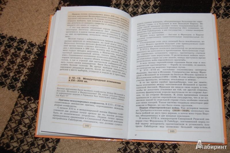 Тесты по истории учебник юдовская 7 класс
