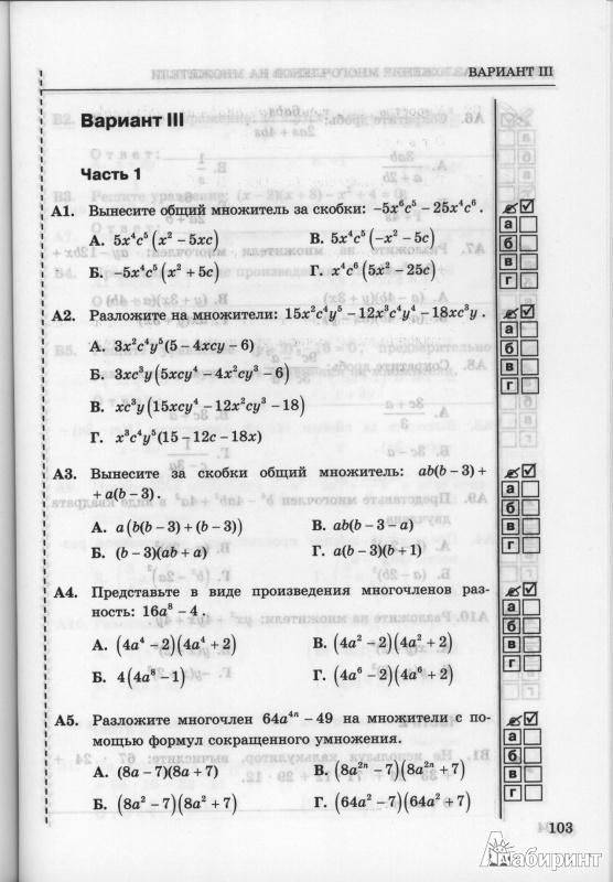 тестовые алгебре задания решебник 9 по класс