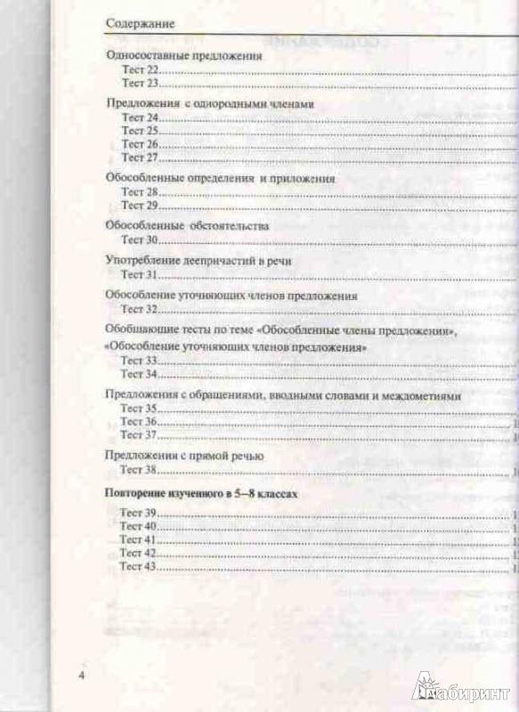 Викепедия русский язык 6 класс