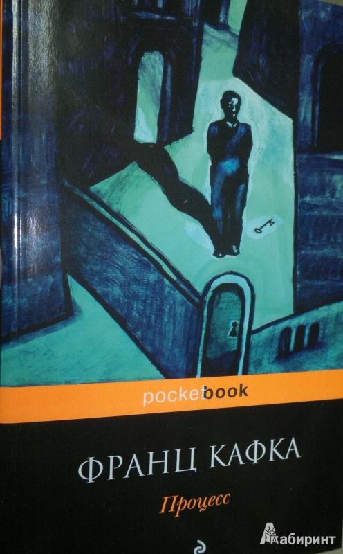 Иллюстрация 1 из 9 для Процесс - Франц Кафка | Лабиринт - книги. Источник: Леонид Сергеев