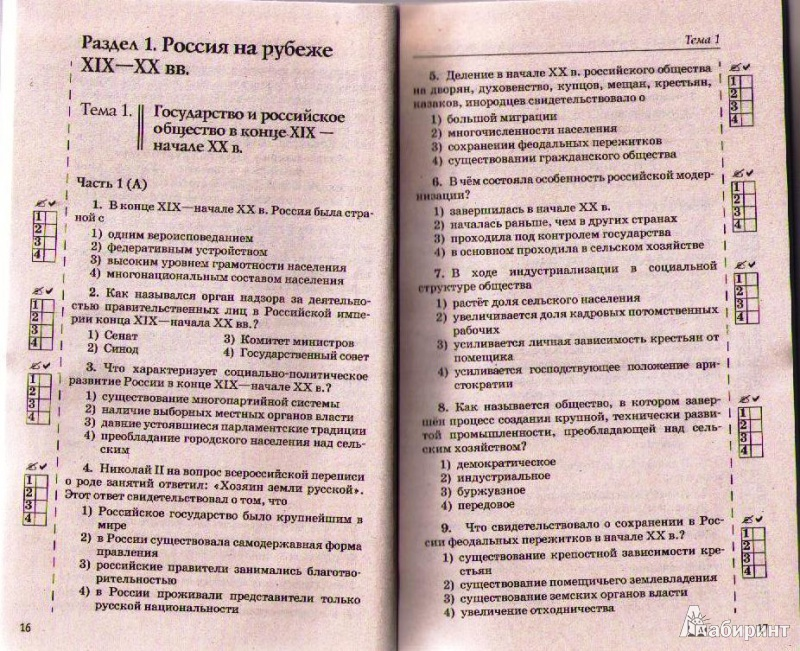 Тест по истории россии для 8 класса к учебнику данилова косулиной читать