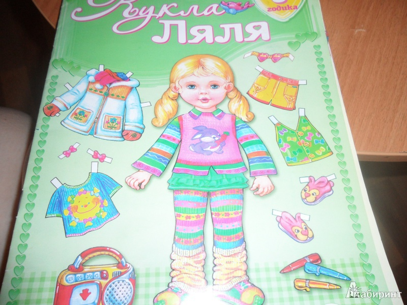 Иллюстрация 1 из 26 для Кукла Ляля. 3 годика : Книжка-игрушка   Лабиринт - книги. Источник: юлия д.