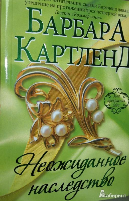 Иллюстрация 1 из 5 для Неожиданное наследство - Барбара Картленд | Лабиринт - книги. Источник: Леонид Сергеев