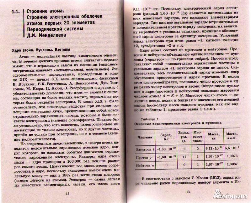 Иллюстрация 1 из 5 для Химия. 9 класс. Полный справочник для подготовки к ГИА - Юрий Медведев   Лабиринт - книги. Источник: Ya_ha