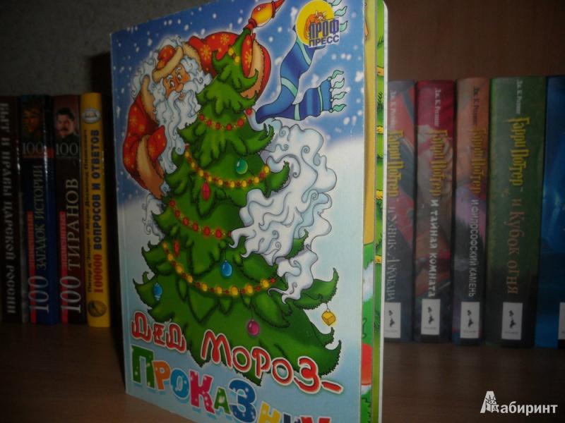 Иллюстрация 1 из 5 для Дед Мороз - проказник | Лабиринт - книги. Источник: юлия д.