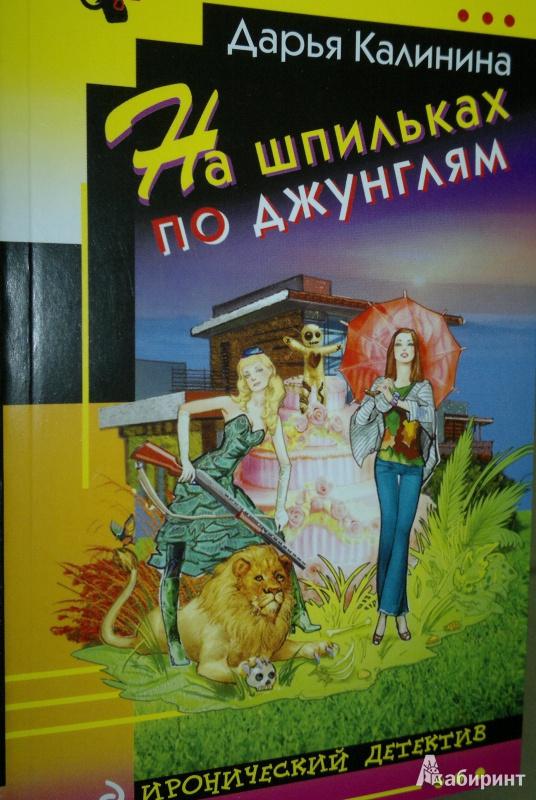 Иллюстрация 1 из 5 для На шпильках по джунглям - Дарья Калинина | Лабиринт - книги. Источник: Леонид Сергеев
