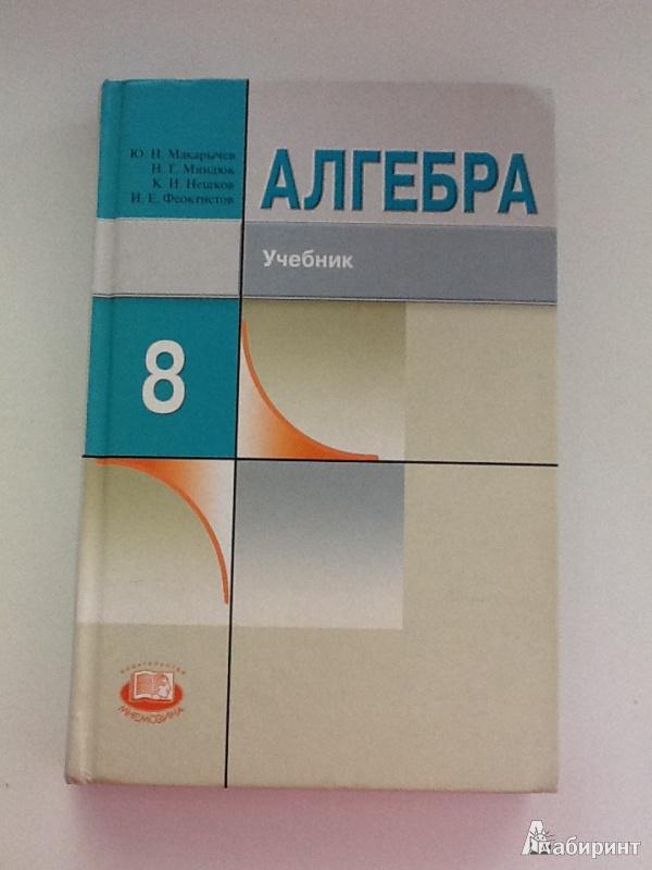 Учебник По Алгебре 8 Класс Феоктистов Гдз Алгебра