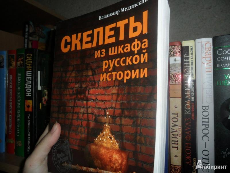 КНИГА МЕДИНСКИЙ СКЕЛЕТЫ ИЗ ШКАФА РУССКОЙ ИСТОРИИ СКАЧАТЬ БЕСПЛАТНО