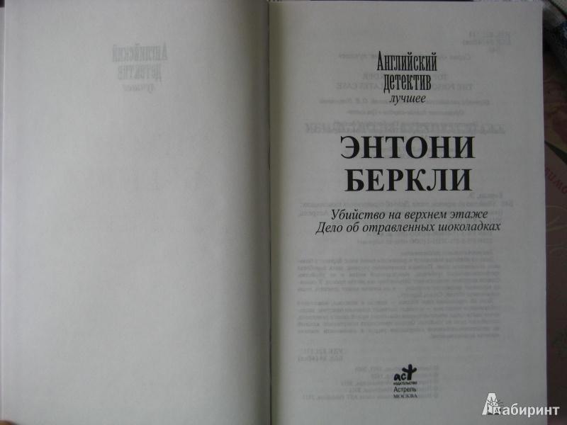 ЭНТОНИ БЕРКЛИ КНИГИ СКАЧАТЬ БЕСПЛАТНО