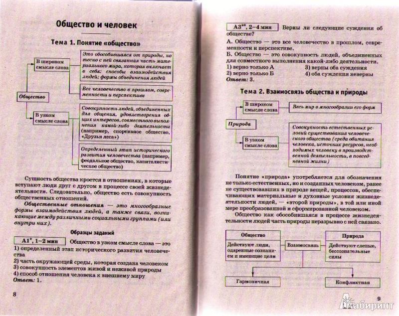 Баранов п.а обществознание: полный справочник для подготовки к гиа 9 класс