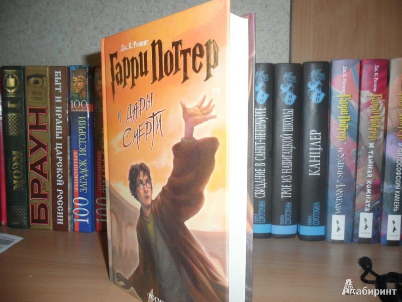 Иллюстрация 1 из 7 для Гарри Поттер и Дары Смерти: Роман - Джоан Роулинг | Лабиринт - книги. Источник: юлия д.