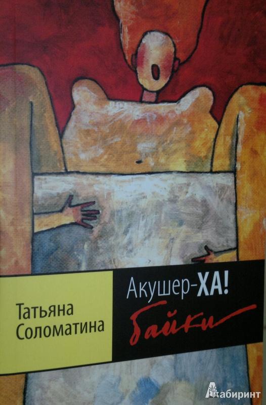 Иллюстрация 1 из 12 для Акушер-Ха! Байки - Татьяна Соломатина | Лабиринт - книги. Источник: Леонид Сергеев