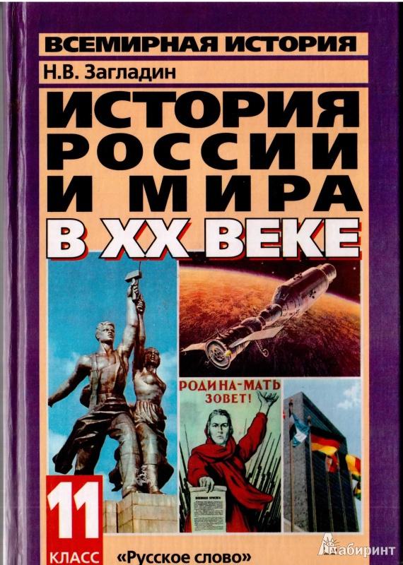 гдз история 11 класс загладин история россии и мира