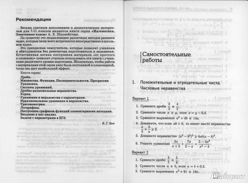 Гдз сборник дидактических заданий по математике