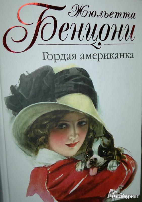 Иллюстрация 1 из 6 для Гордая американка - Жюльетта Бенцони   Лабиринт - книги. Источник: Леонид Сергеев