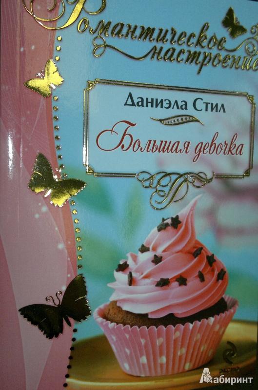Иллюстрация 1 из 6 для Большая девочка - Даниэла Стил   Лабиринт - книги. Источник: Леонид Сергеев