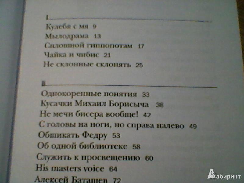 Иллюстрация 1 из 4 для In Telega: Эссе - Асар Эппель | Лабиринт - книги. Источник: Донюшкин  Алексей