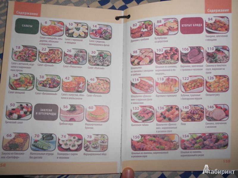Книги с рецепты от джейми оливера 23