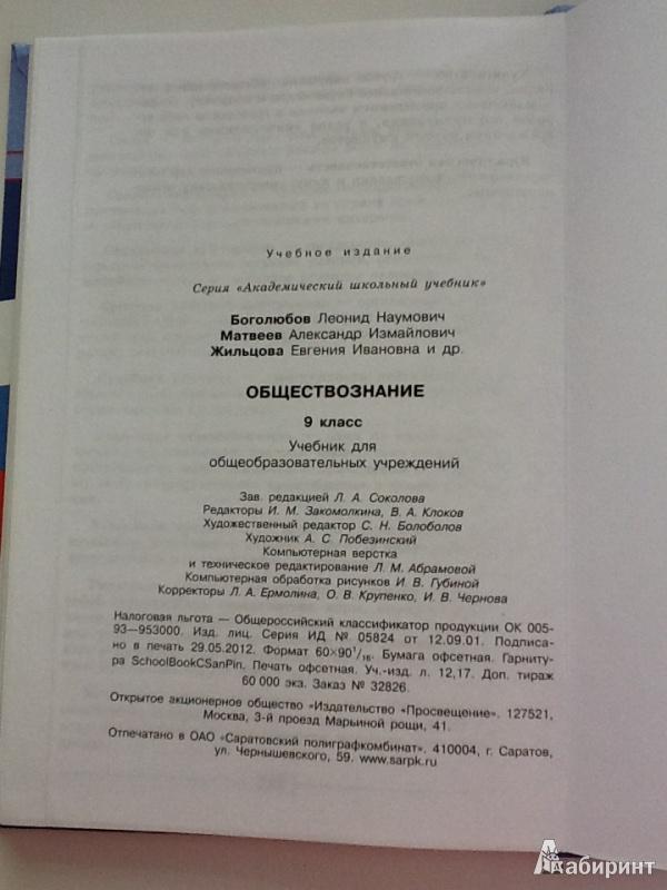 решебник общеобразовательных боголюбов 10 учреждений класс учебник общество для