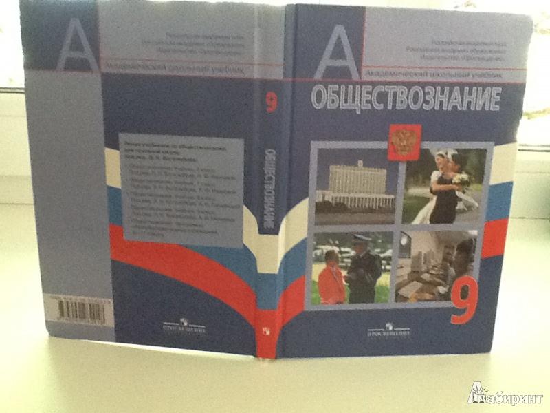 Учебник общеобразовательных 10 класс общество боголюбов решебник учреждений для