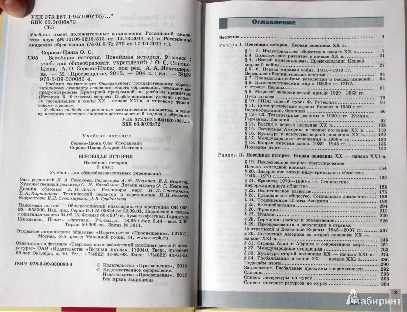 Учебник сороко-цюпа 9 класс читать