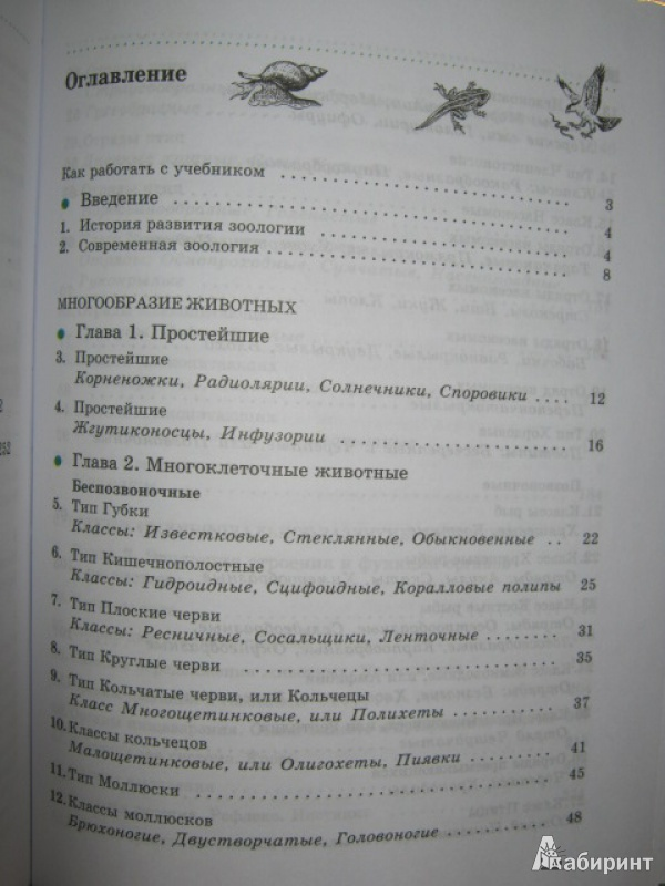 учебник латюшин 7 биология класс решебник