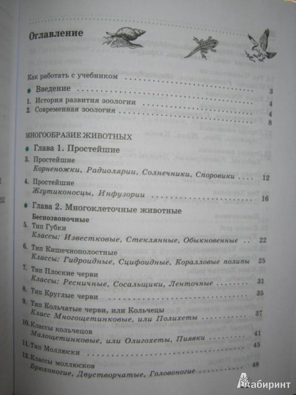 Биология решебник в.а.шапкин класс гдз биология в.в.латюшин 7 7 класс