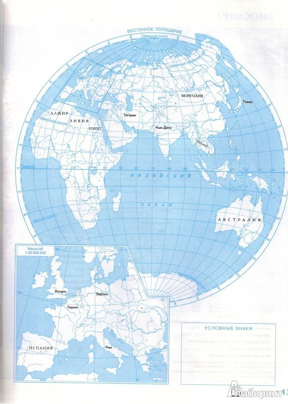 Домашнее задание по географии 6 класса контурная карта