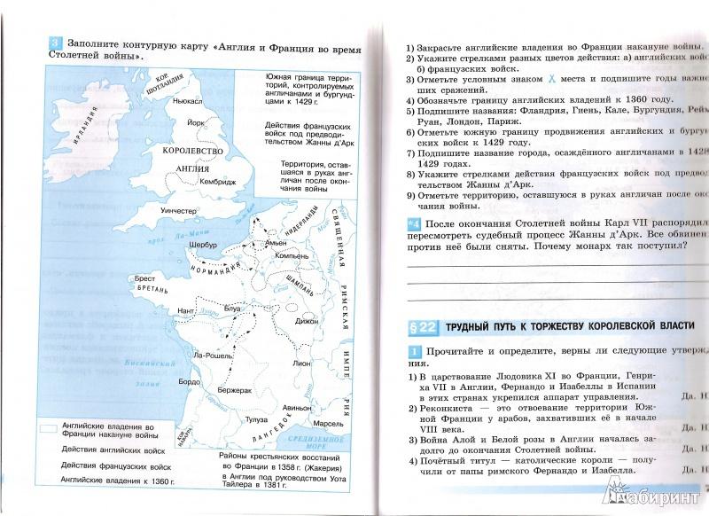 7 карта времини всемирная решебник контраная история нового