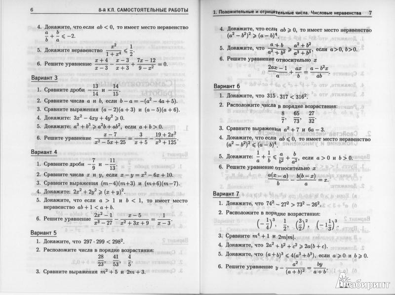 Дидактические материалы алгебра зив 8 класс скачать