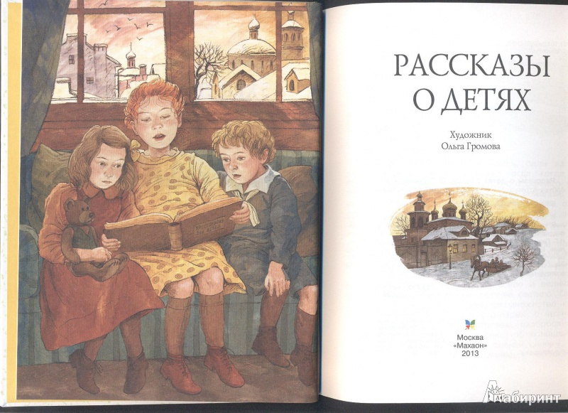 рецензия на рассказ чехова детвора сочетание
