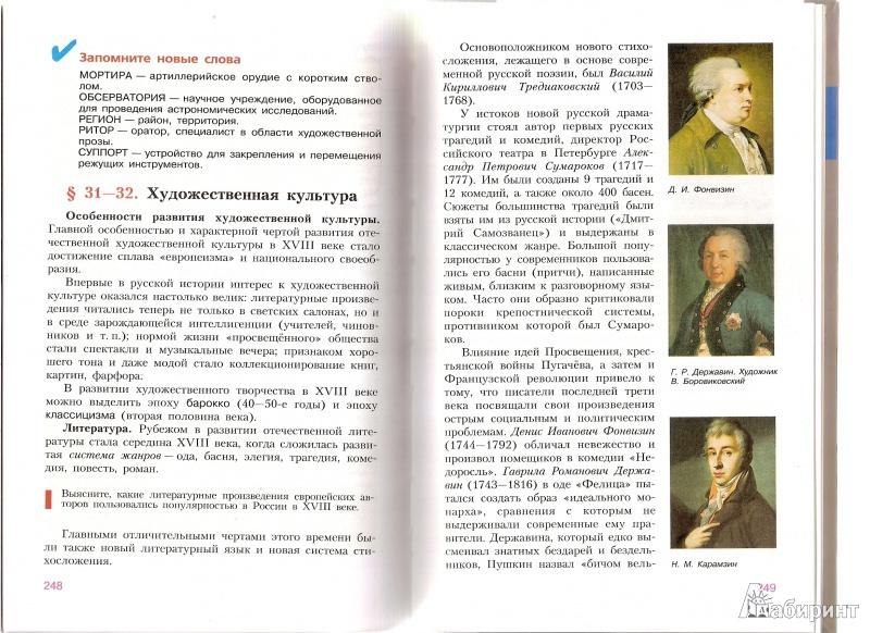 7 гдз класс конец век 18 россии таблица история 16