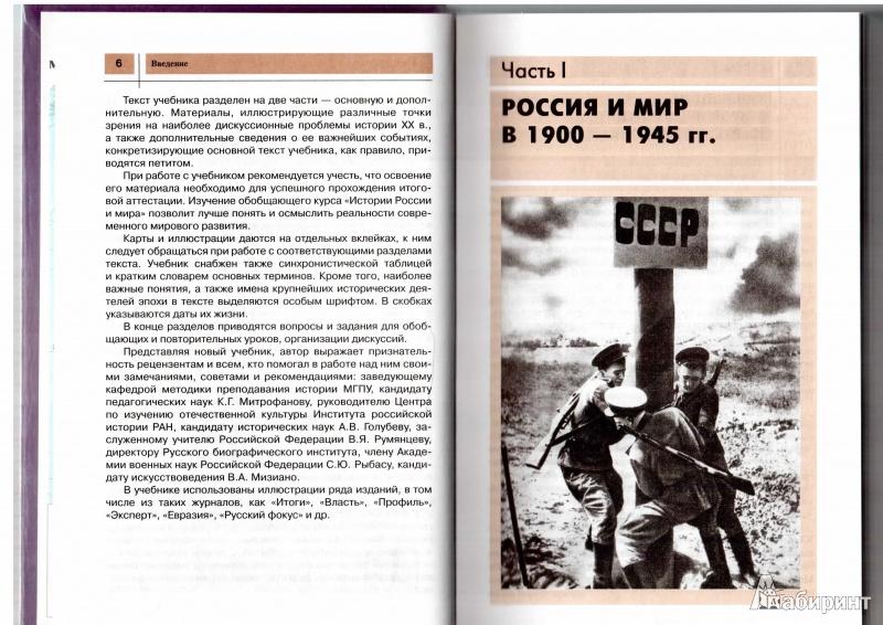 гдз история 10 класс загладин история россии и мира