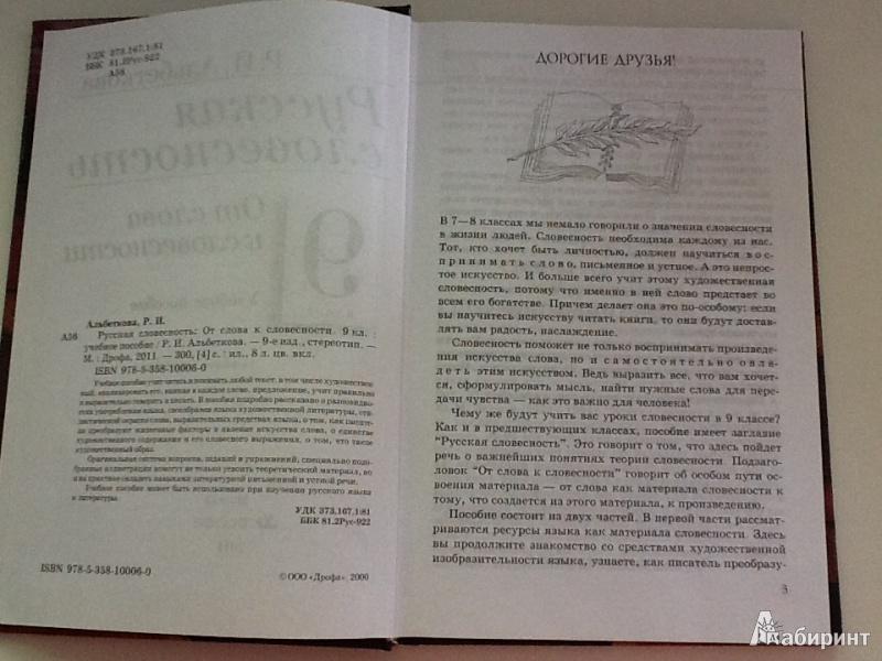 Решебник По Словесности 8 Класс Альбеткова
