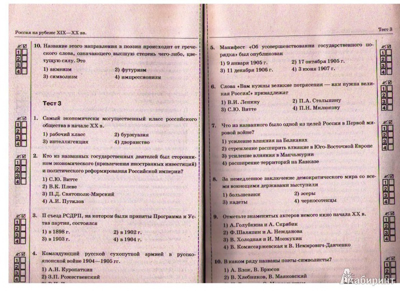 Гдз по тесиовые задания по истории россии xx в. г.в.клокова