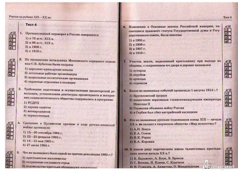 Тесты 6 класс по обществознанию по данилову