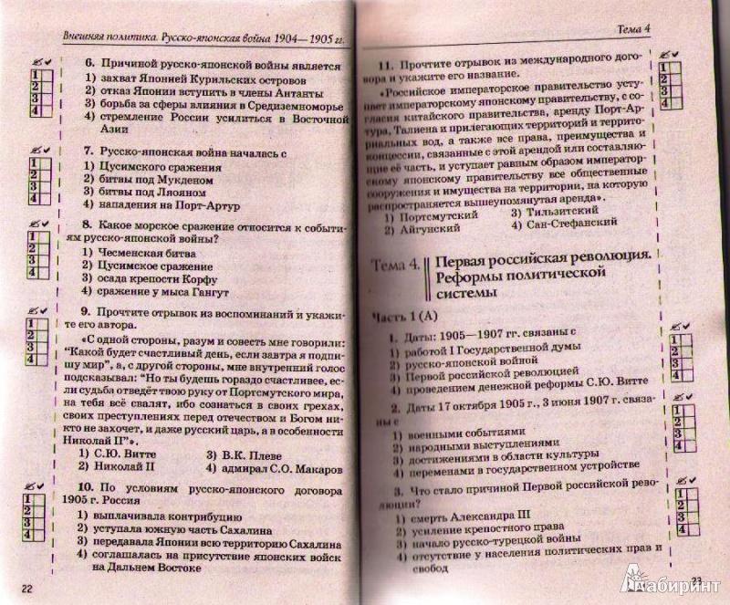 История россии 7 класс тесты ответы