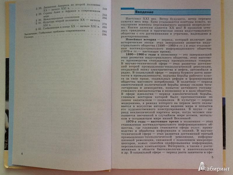 Новейшая история 9 класс о.с сороко-цюпа решебник