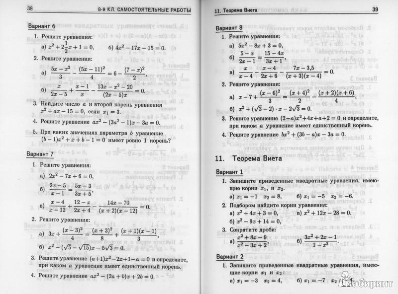 Скачать зив б.г гольдич в.а дидактические материалы по алгебре для 8 класса