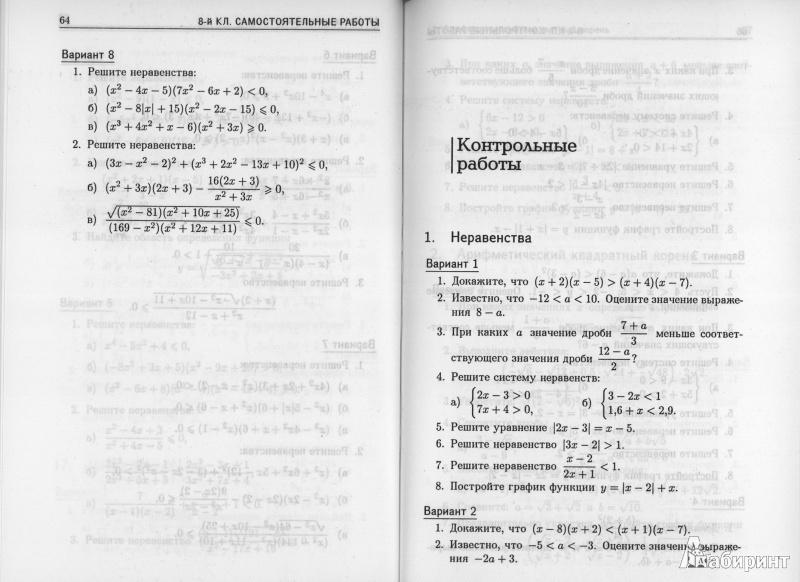 Гдз алгебра 8 класс зив