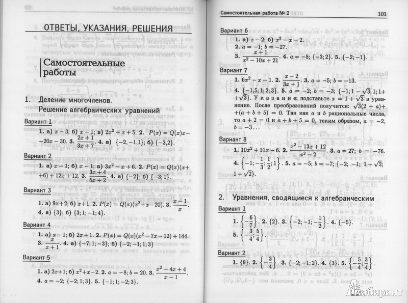 класс гдз алгебра зив 8