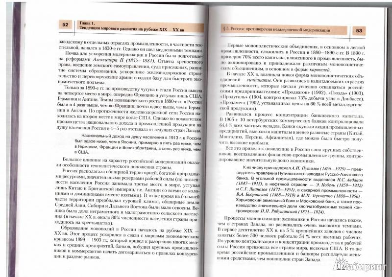 Россия и мир в хх начале хх1 века 11 класс