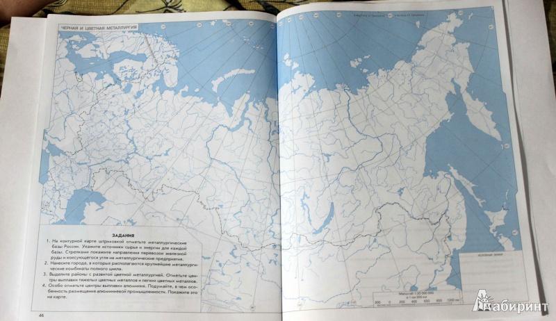 Гдз По Географии 9 Класс Рабочая Тетрадь С Комплектом Контурных Карт И
