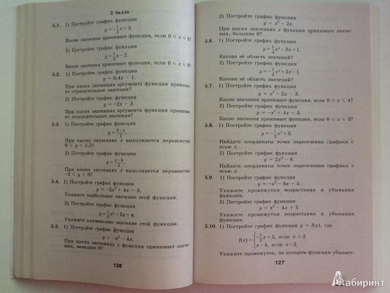 К подготовка гиа решебник сборнику кузнецова к