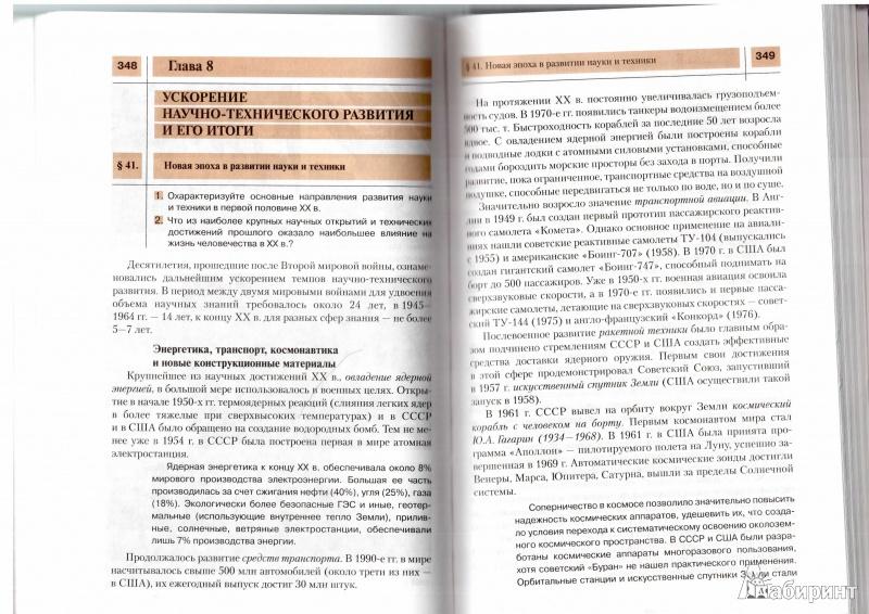 Оглавление учебника загладин симония россия и мир для 11 класса