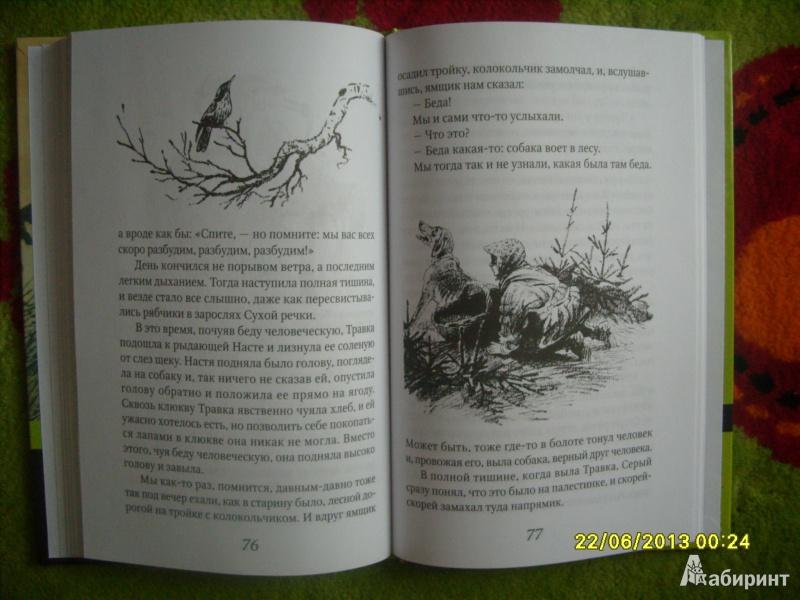 Учебник математики 2 класс планета знаний 2 часть читать онлайн учебник
