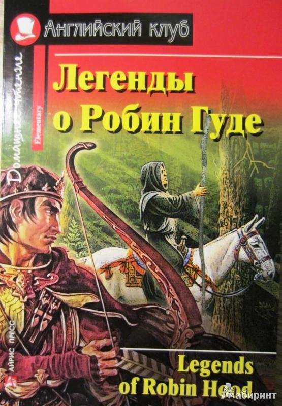 Иллюстрация 1 из 25 для Легенды о Робин Гуде   Лабиринт - книги. Источник: Geda