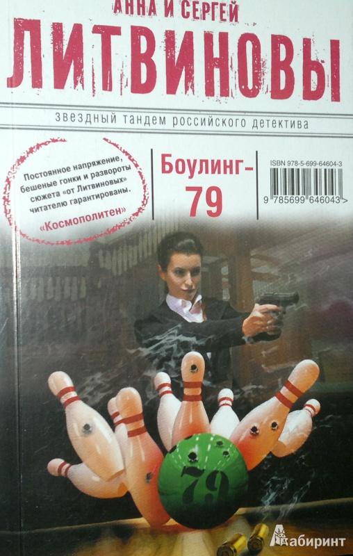 Иллюстрация 1 из 12 для Боулинг-79 - Литвинова, Литвинов | Лабиринт - книги. Источник: Леонид Сергеев